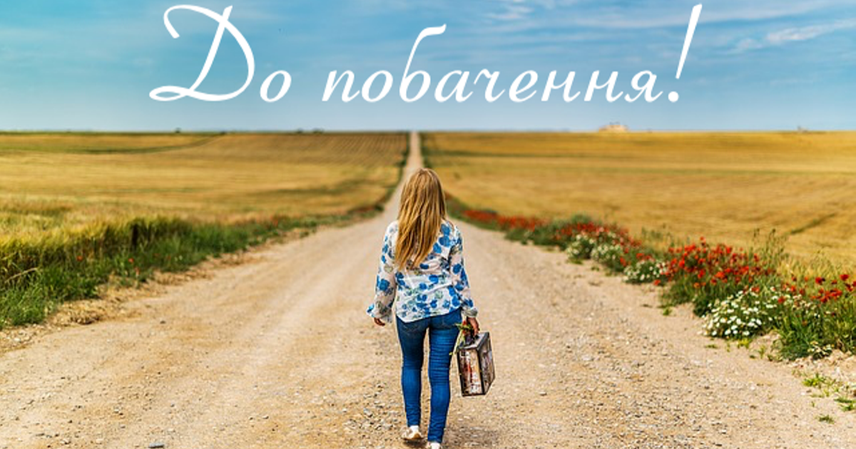 How to say goodbye in Ukrainian: 7 authentic ways