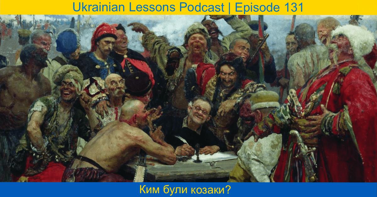 ULP 4-131 | Козаки: ким вони були? | Ukrainian Lessons Podcast Season 4