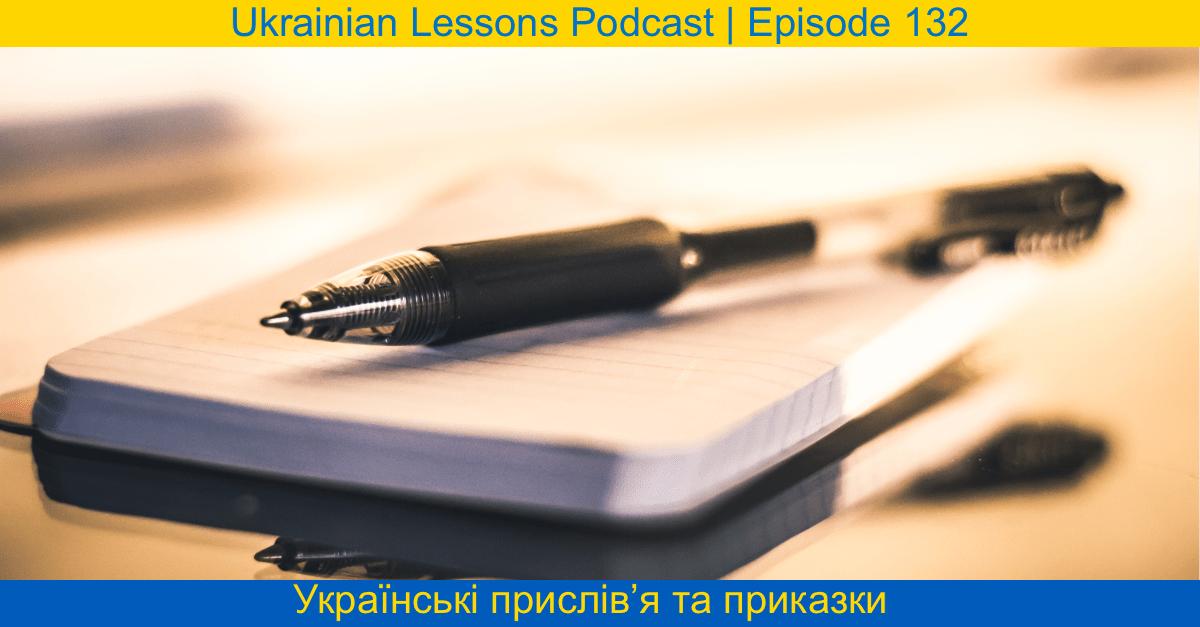 ULP 4-132 | Прислів'я та приказки | Ukrainian Lessons Podcast Season 4