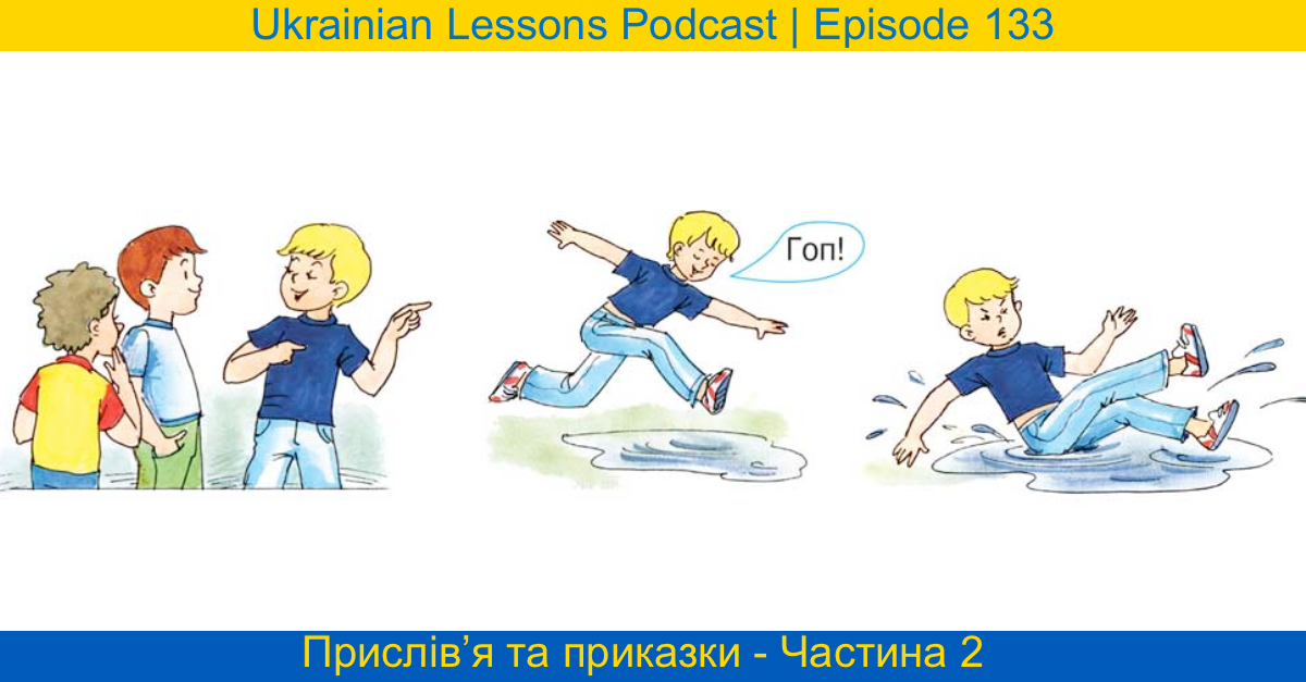 ULP 4-133 | Прислів'я та приказки – Частина 2 | Ukrainian Lessons Podcast Season 4