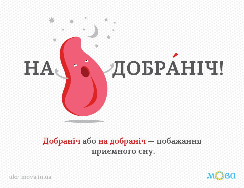 goodnight in Ukrainian