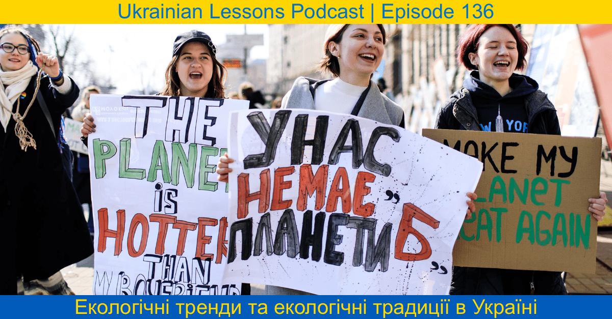 ULP 4-136 | Екологічні тренди та екологічні традиції в Україні | Ukrainian Lessons Podcast Season 4