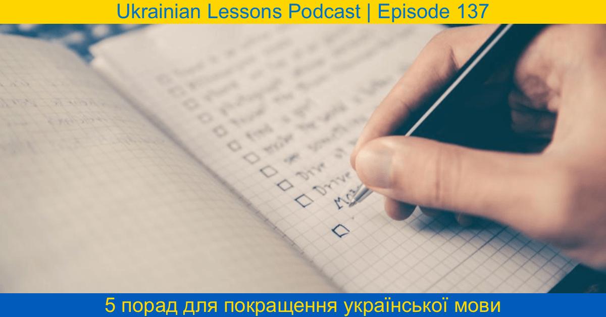 ULP 4-137 | 5 порад для покращення української мови | Ukrainian Lessons Podcast Season 4