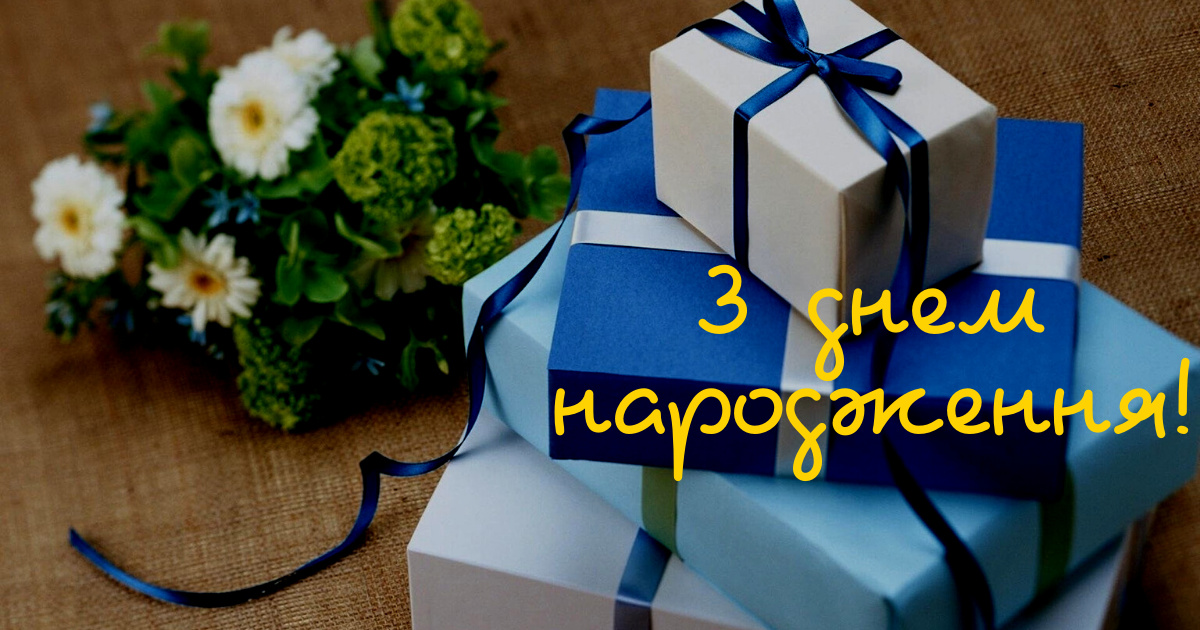 How to say Happy Birthday in Ukrainian