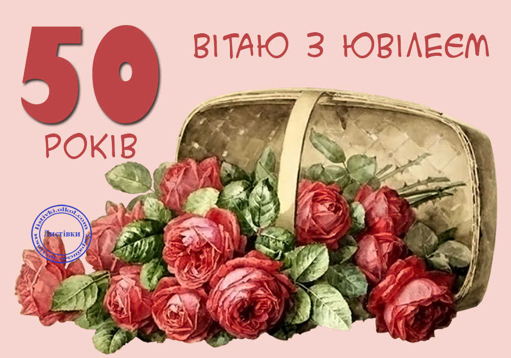 Happy Birthday in Ukrainian