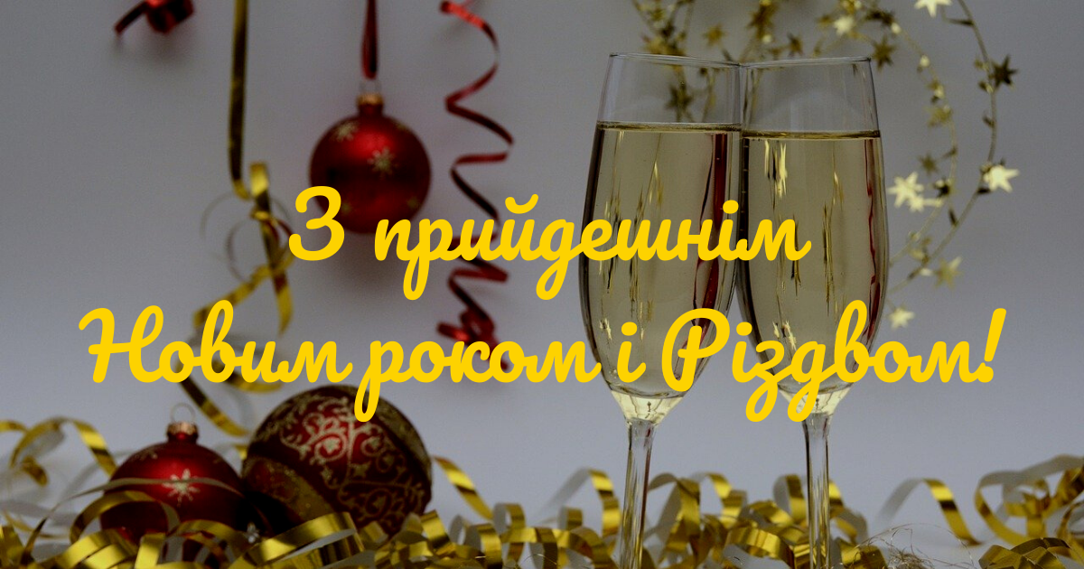 How to say Merry Christmas and Happy New Year in Ukrainian