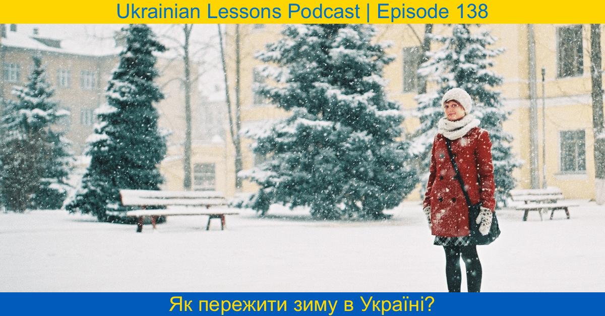 ULP 4-138 | Як пережити зиму в Україні | Ukrainian Lessons Podcast Season 4