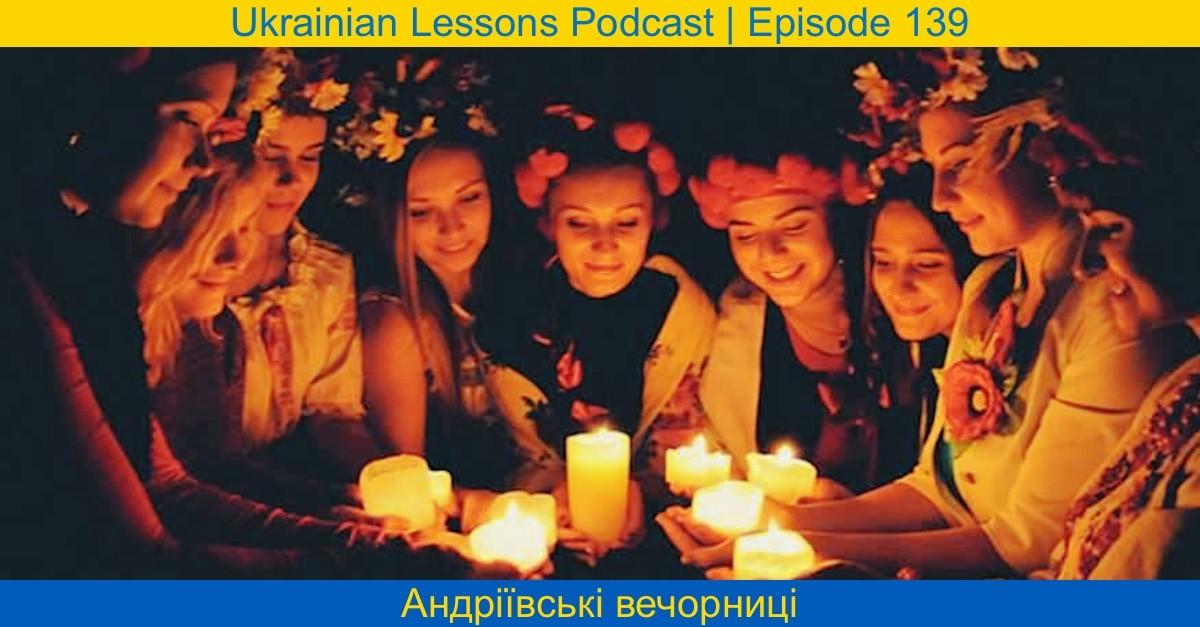 ULP 4-139 | Андріївські вечорниці | Ukrainian Lessons Podcast Season 4