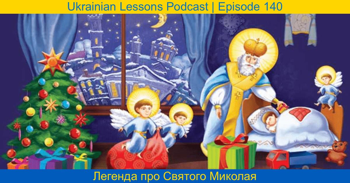 ULP 4-140 | Легенда про Святого Миколая | Ukrainian Lessons Podcast Season 4