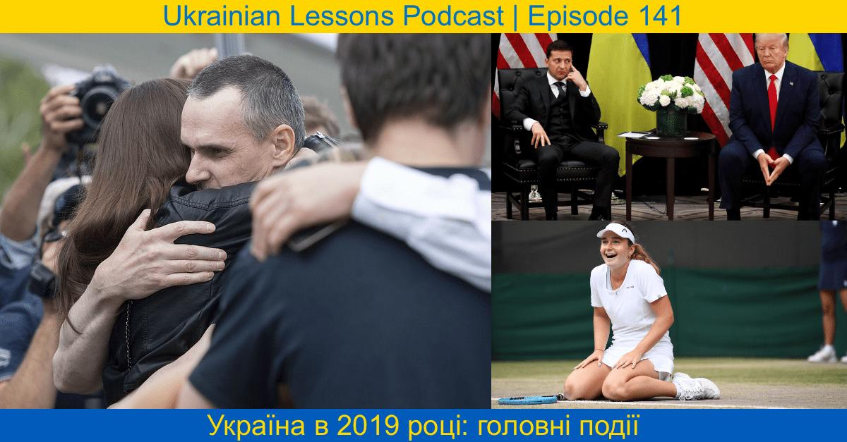 ULP 4-141 | Україна в 2019 році: головні новини | Ukrainian Lessons Podcast Season 4