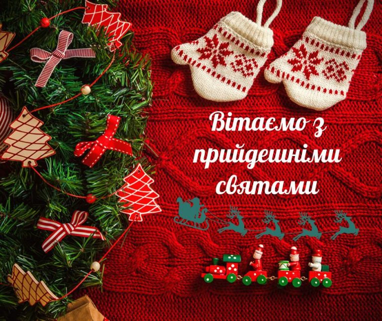 Merry Christmas and Happy New Year in Ukrainian