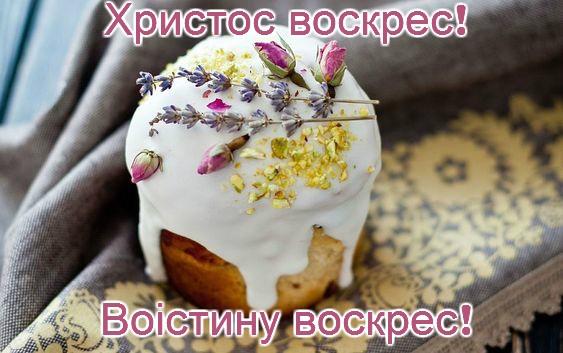 Easter greetings in Ukrainian