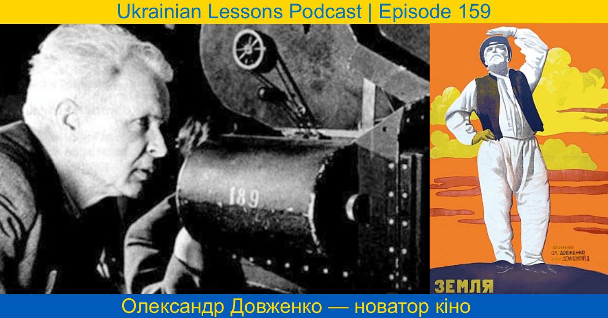 олександр довженко ukrainian lessons podcast