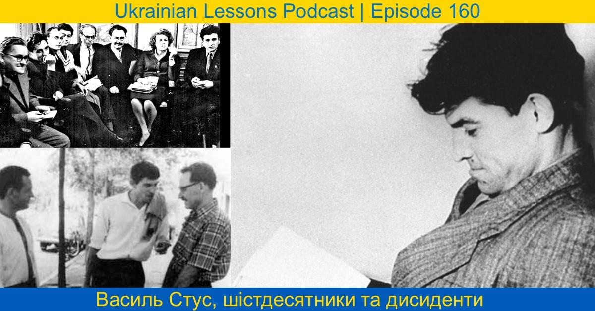 Василь Стус, шістдесятники, дисиденти Ukrainian Lessons Podcast