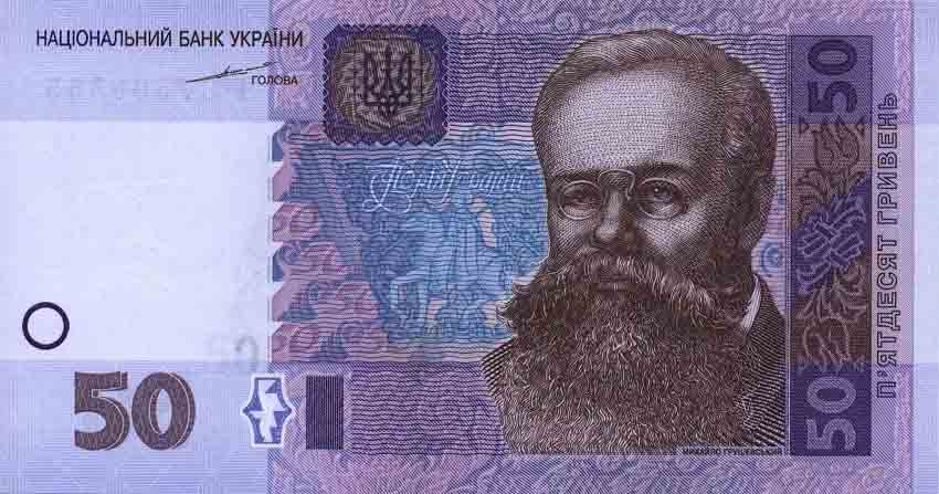 Ukrainian names boys