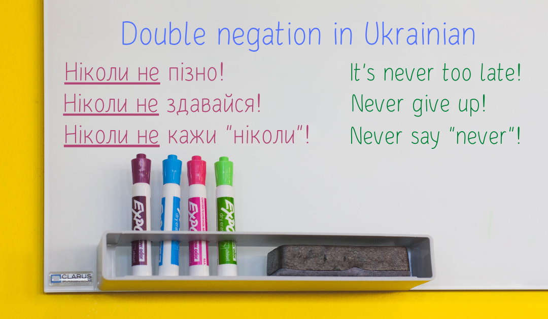 Double negation in Ukrainian