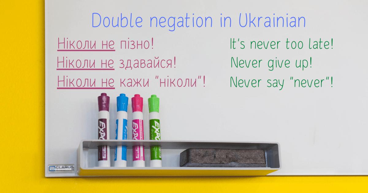 negation in Ukrainian