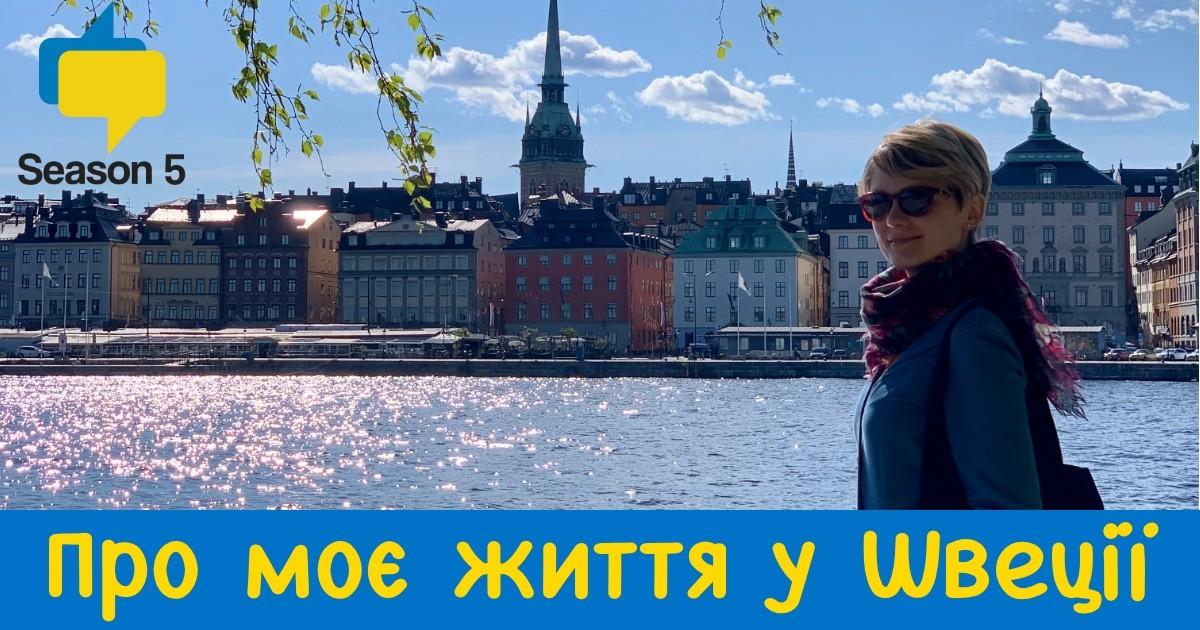 життя у Швеції