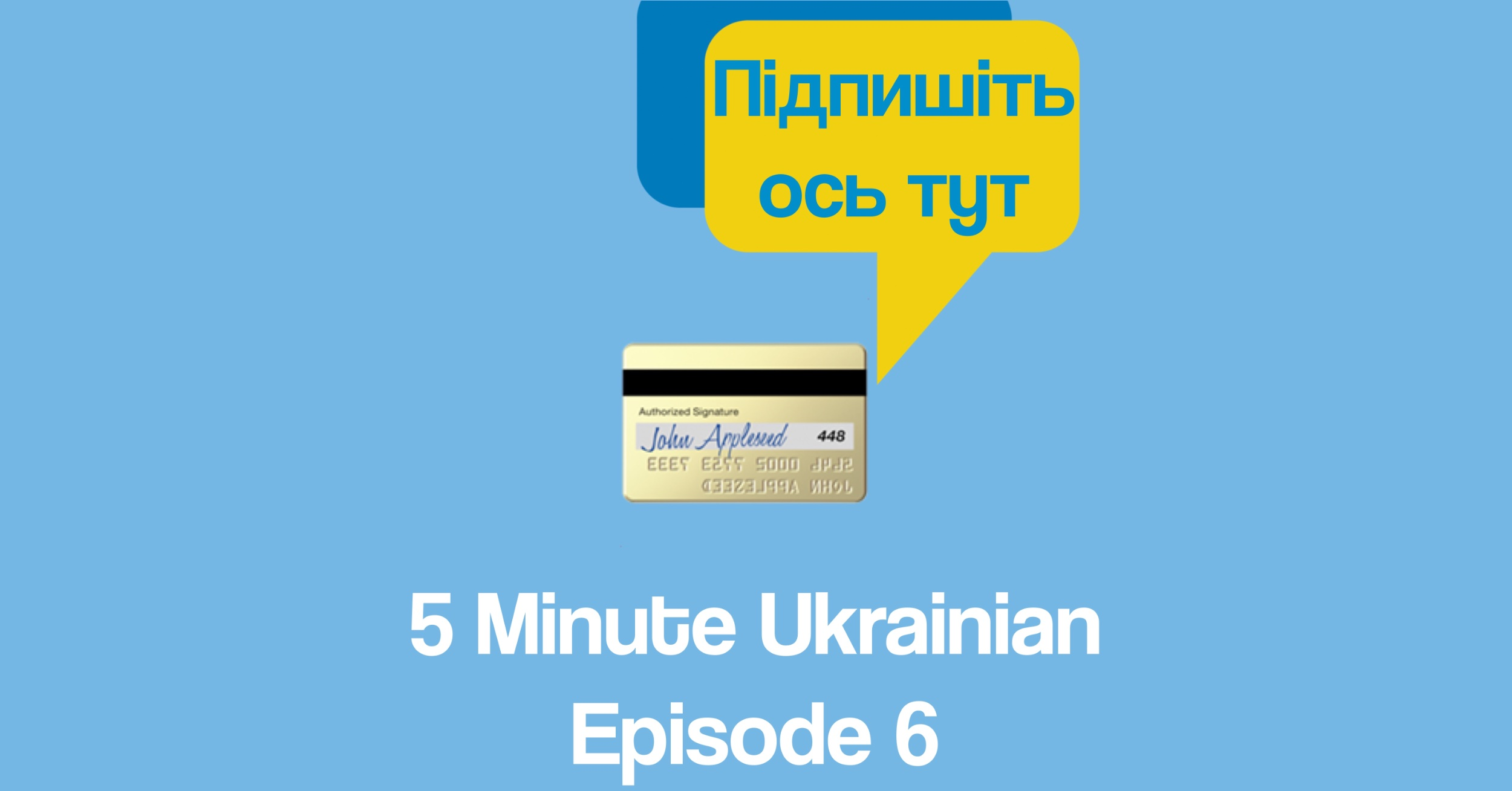 how to open a bank account in Ukrainian