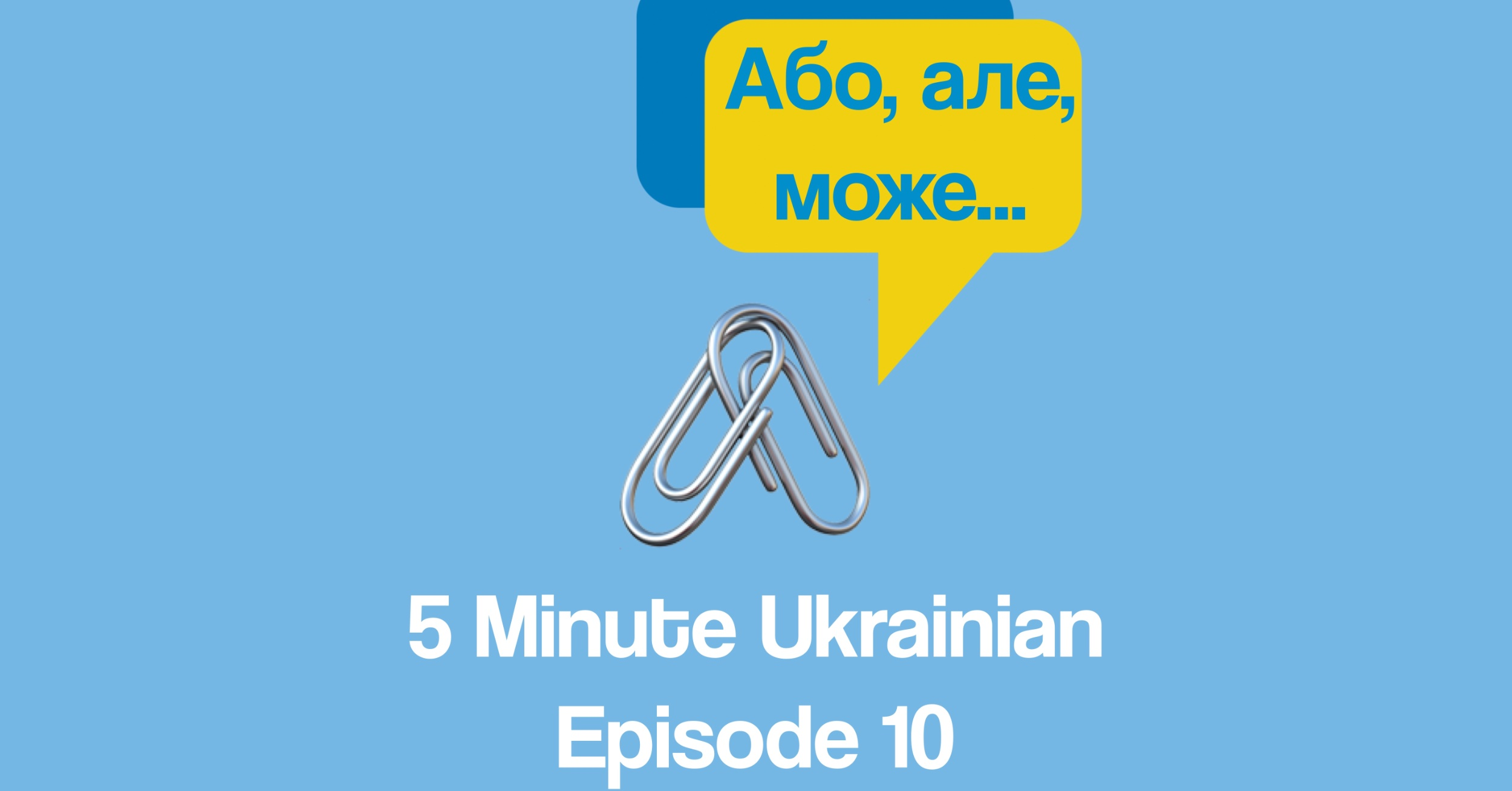 exchange money in Ukrainian