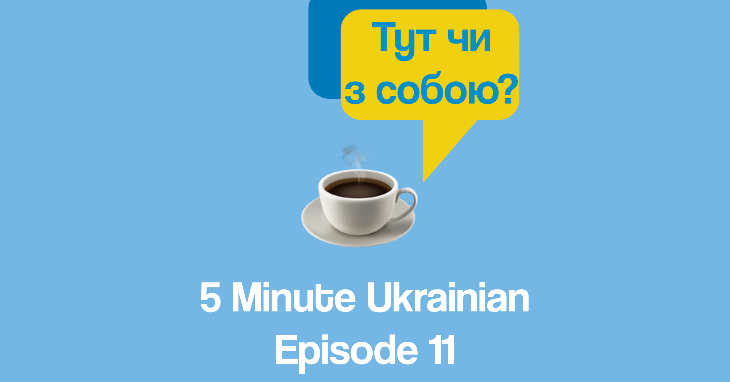 ordering a coffee in Ukrainian