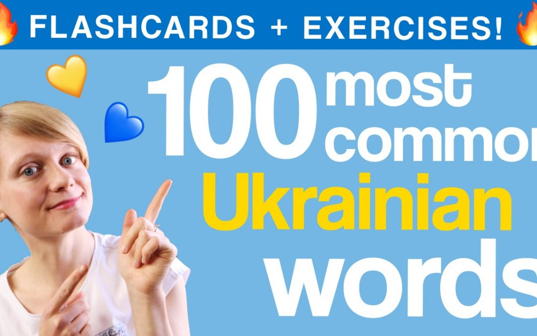 Video: 100 Most Common Ukrainian Words + Exercises!