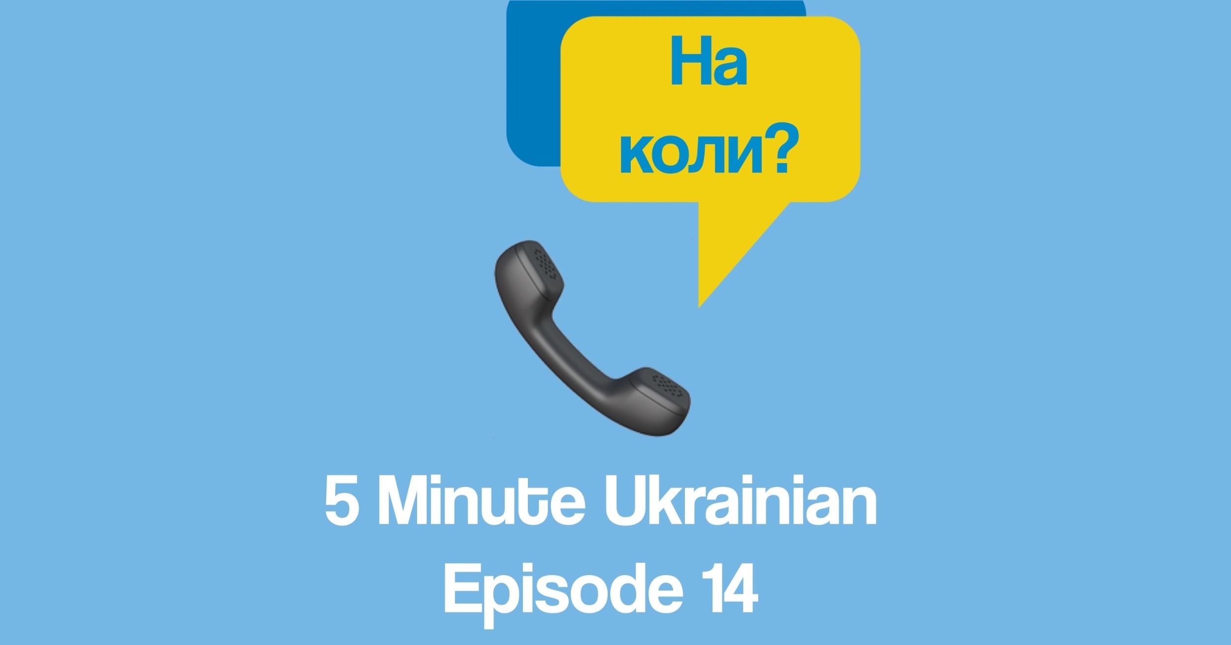 book a table in Ukrainian