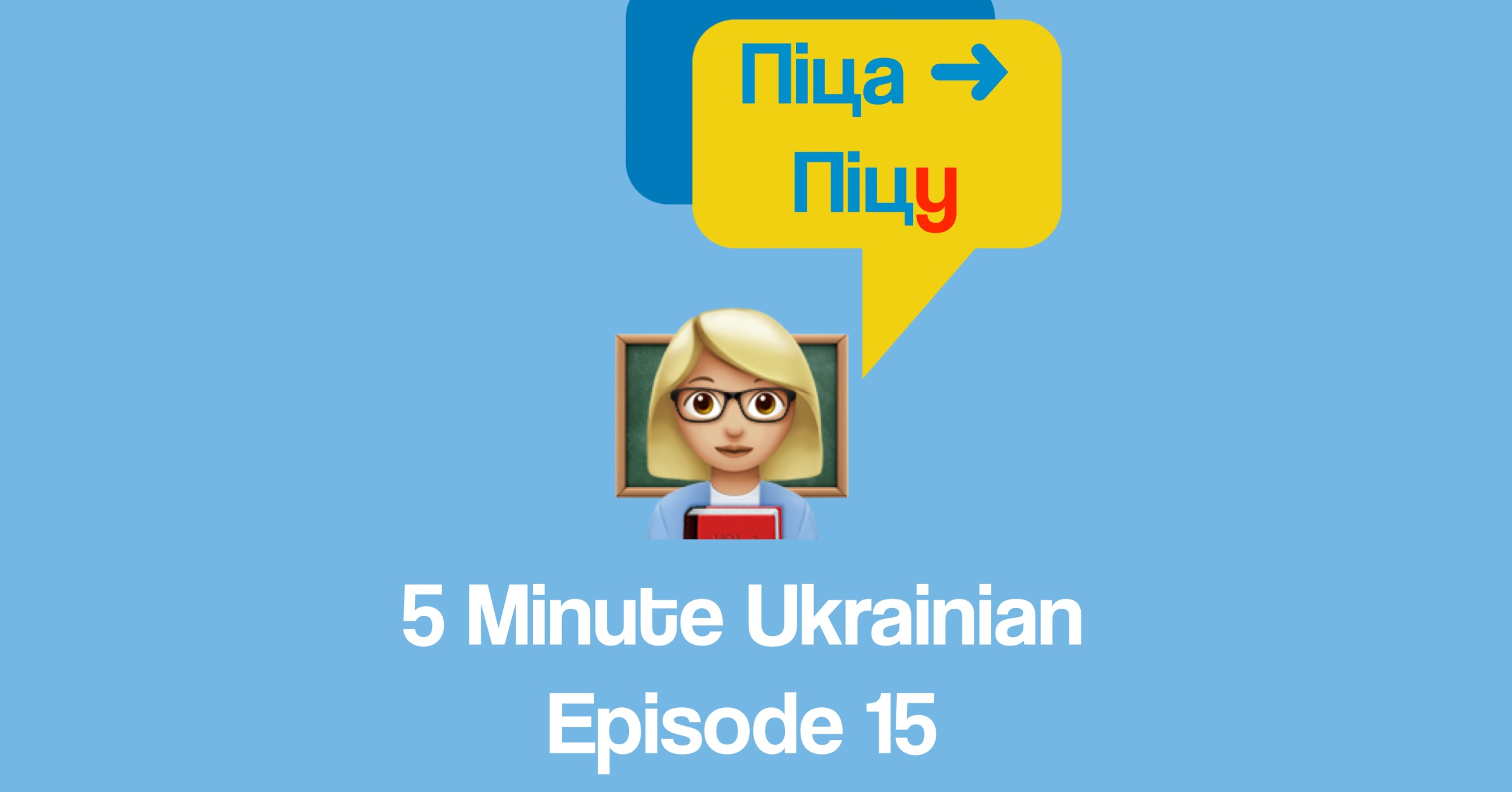 Accusative case / Direct object in Ukrainian