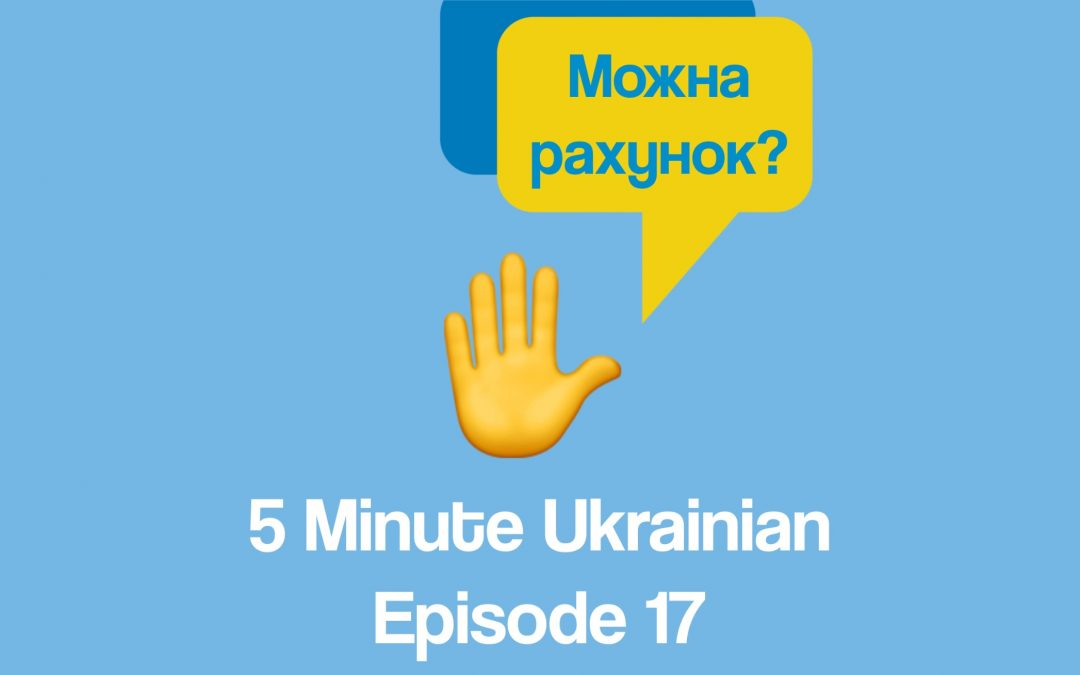 FMU 1-17 | How to PAY at the restaurant in Ukrainian | 5 Minute Ukrainian