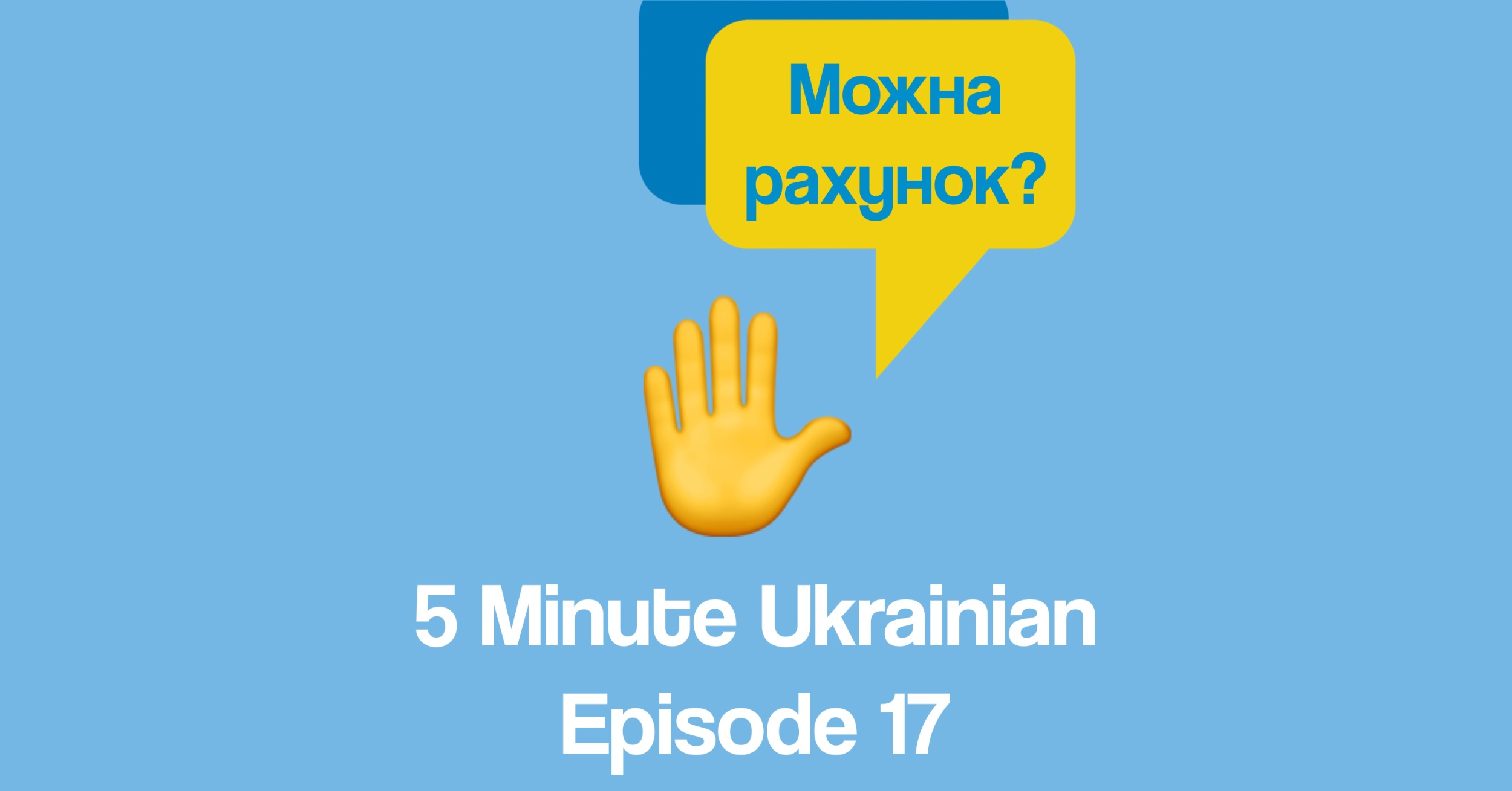 How to pay at the restaurant in Ukrainian