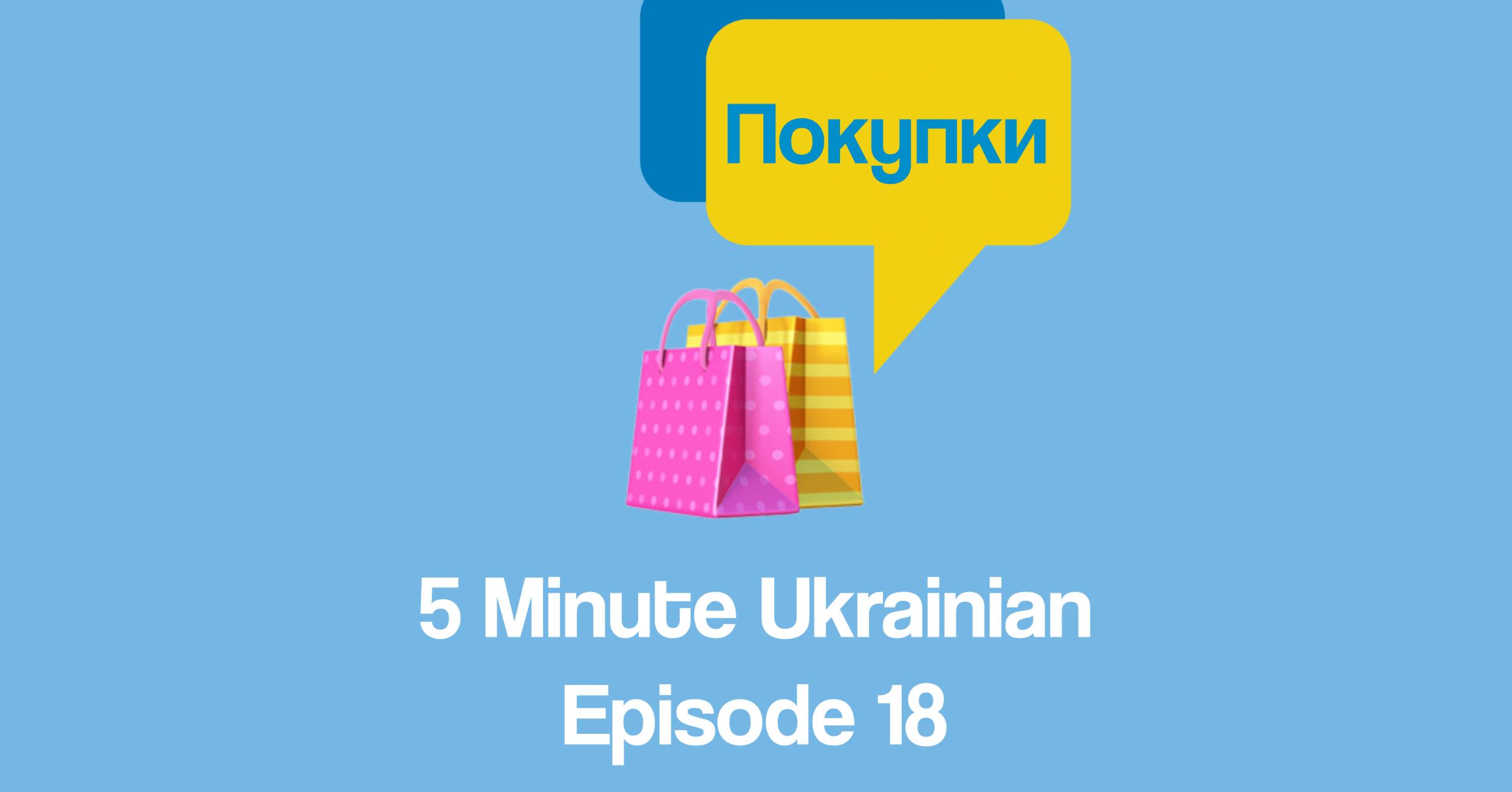 shopping vocabulary in ukrainian
