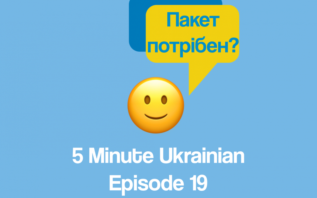 FMU 1-19 | Conversation at the supermarket checkout in Ukrainian | 5 Minute Ukrainian