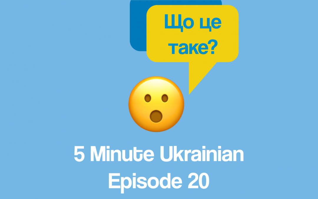 FMU 1-20 | 7 easy Ukrainian phrases you can use from day one | 5 Minute Ukrainian