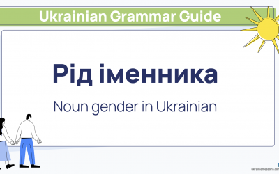 Video: How to know noun gender in Ukrainian language? 🇺🇦 Рід іменника [Ukrainian Grammar Guide]