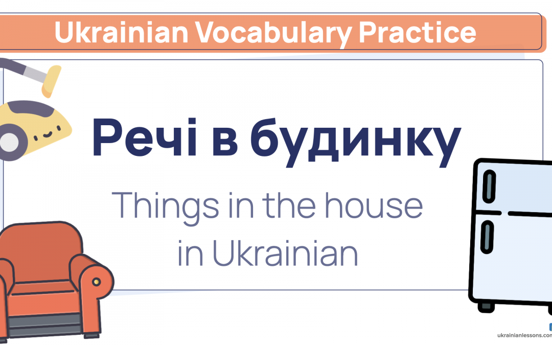 Video: 49 things in the house in Ukrainian! + Names of rooms in Ukrainian 🏠 [Ukrainian Vocabulary Practice]