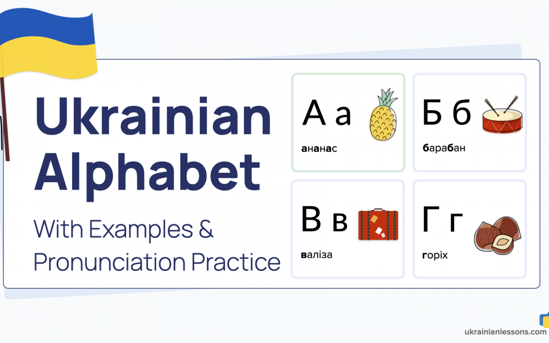 Video: How to Read Ukrainian Alphabet – Ukrainian Letters and Sounds