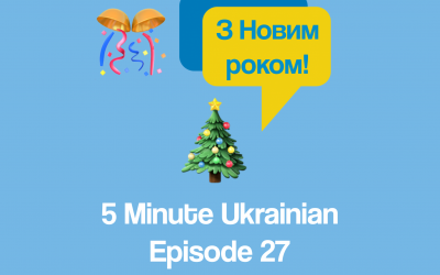 FMU 1-27 | How to say Merry Christmas and Happy New Year in Ukrainian | 5 Minute Ukrainian