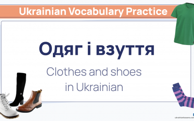 Video: Одяг і взуття 👔 Clothes vocabulary in Ukrainian: Flashcards & Exercises [Vocabulary Practice]