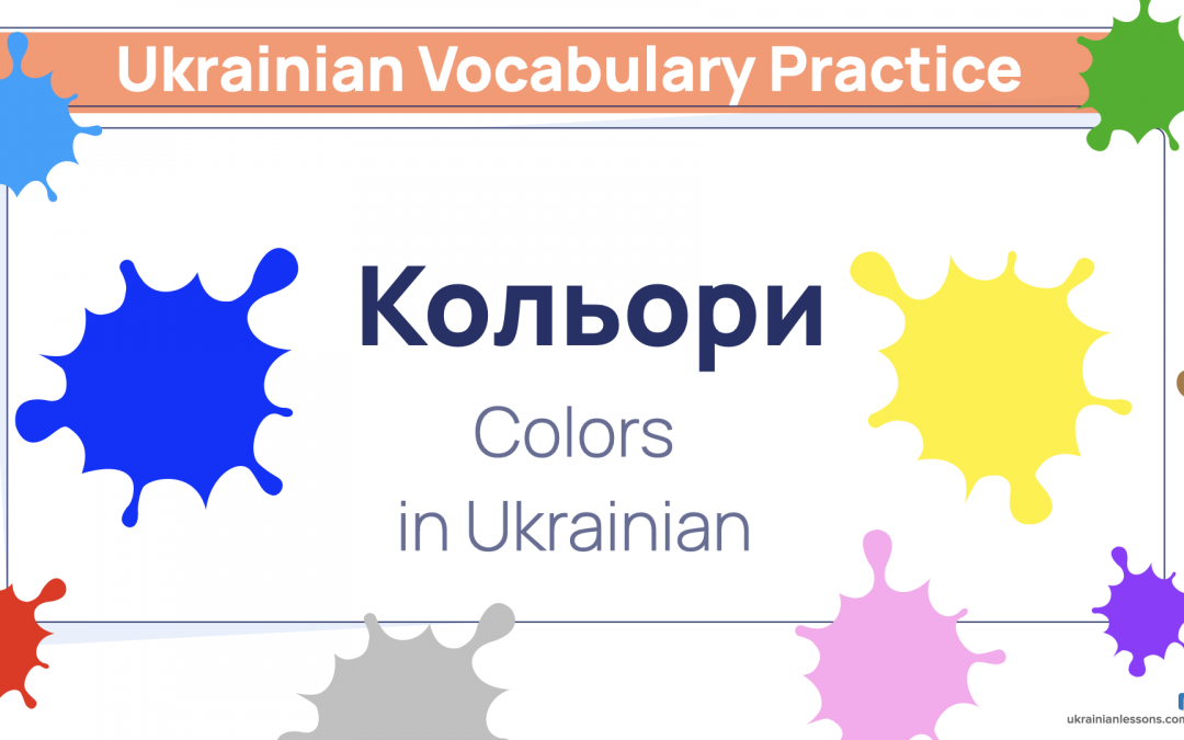 Video: Кольори 🎨 Learn Ukrainian Colors With Exercises! [Ukrainian Vocabulary Practice]
