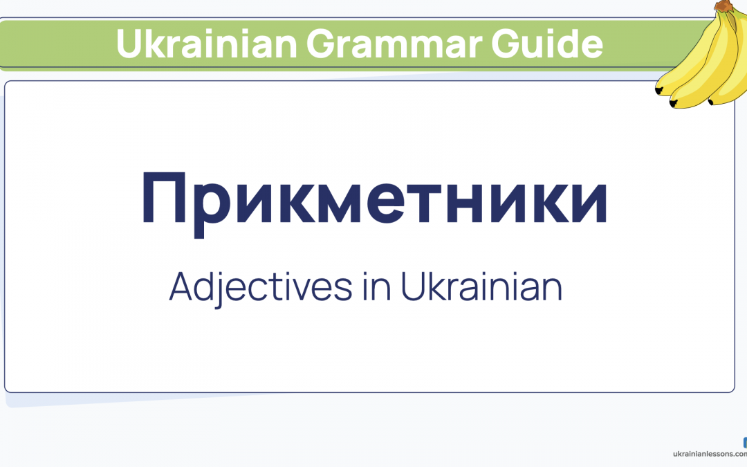 Video: Introduction to Ukrainian ADJECTIVES – прикметники [Ukrainian Grammar Guide]