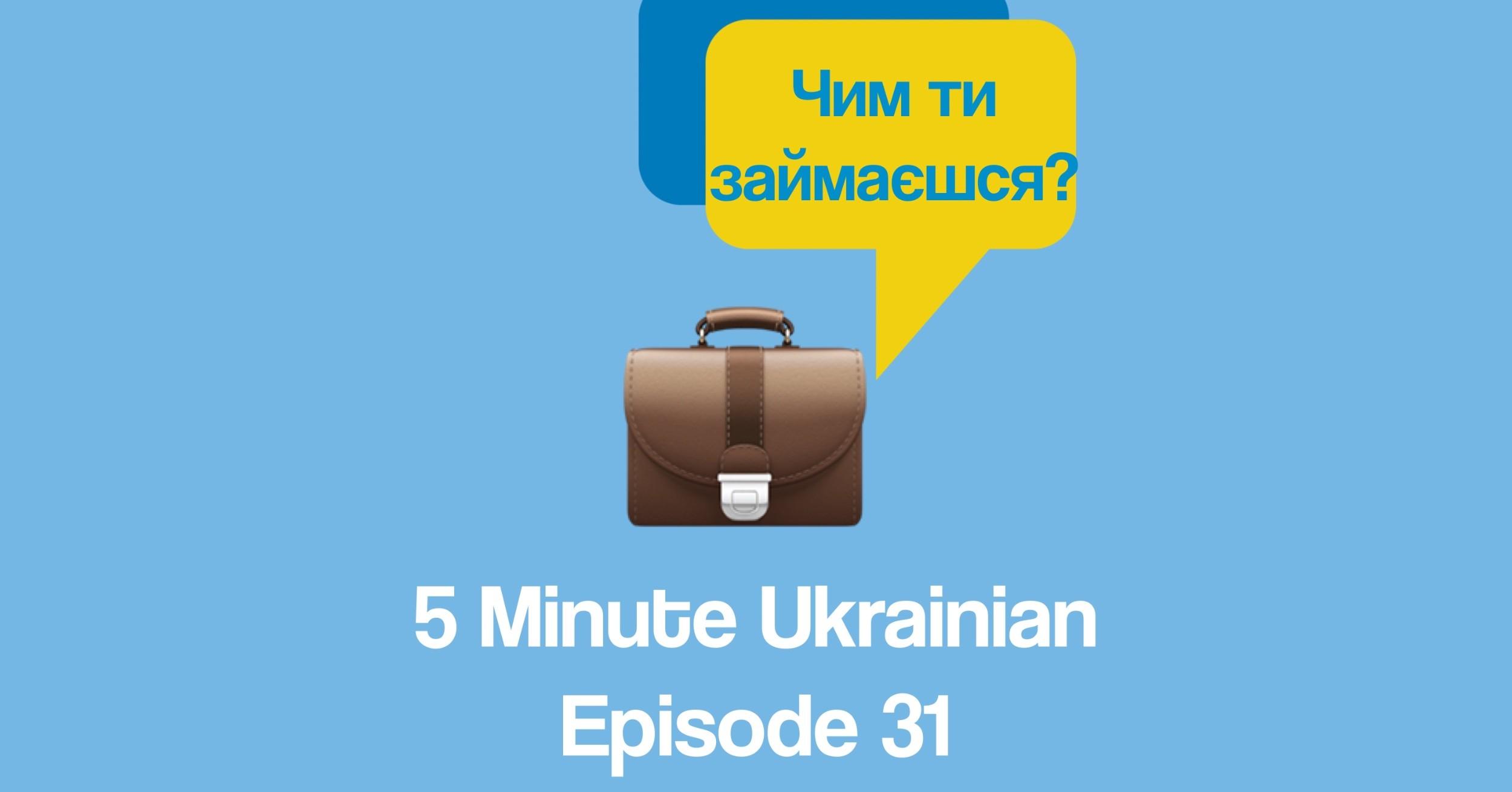 occupation in Ukrainian