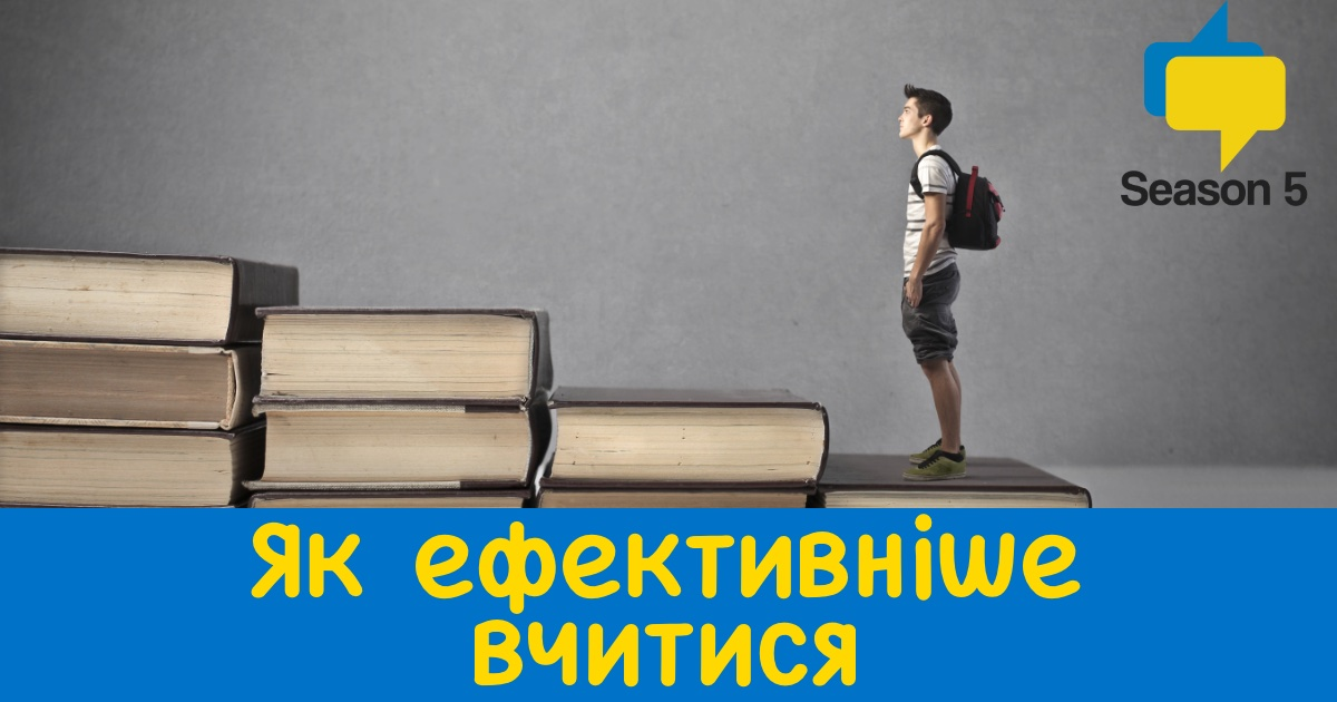 Як ефективніше вчитися
