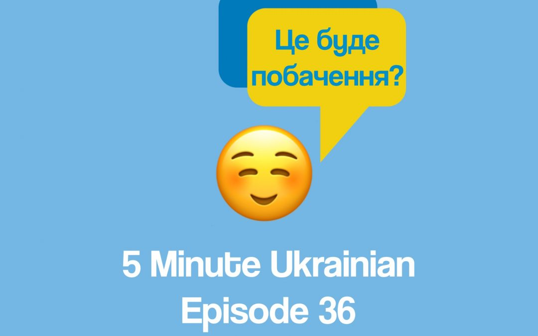 FMU 1-36 | How to ask somebody on a date in Ukrainian | 5 Minute Ukrainian