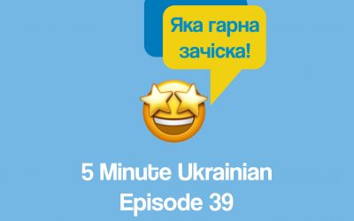 FMU 1-39 | How to pay a compliment in Ukrainian | 5 Minute Ukrainian