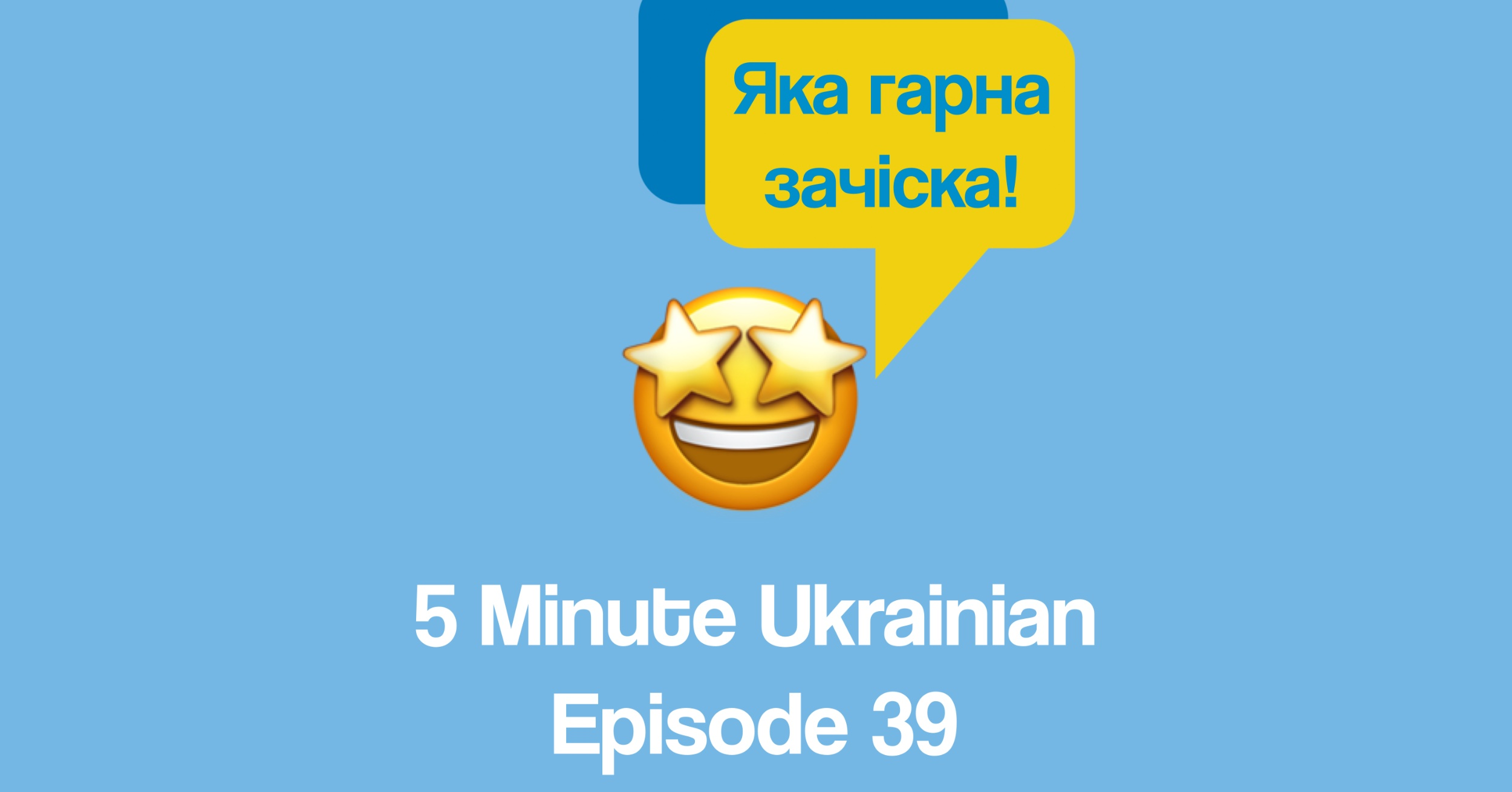 how to pay a compliment in Ukrainian