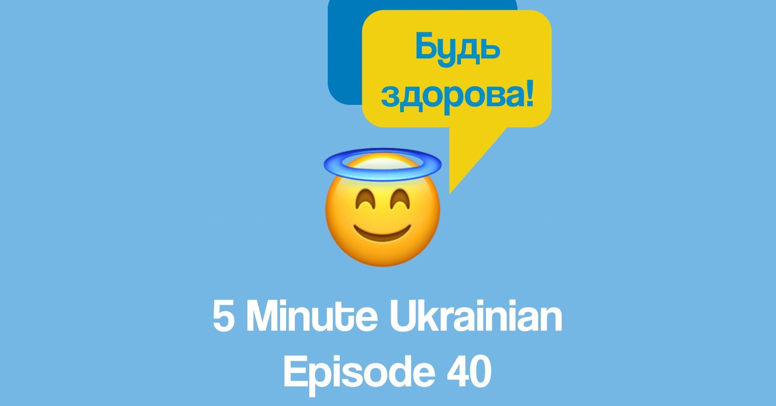 essential etiquette phrases in Ukrainian