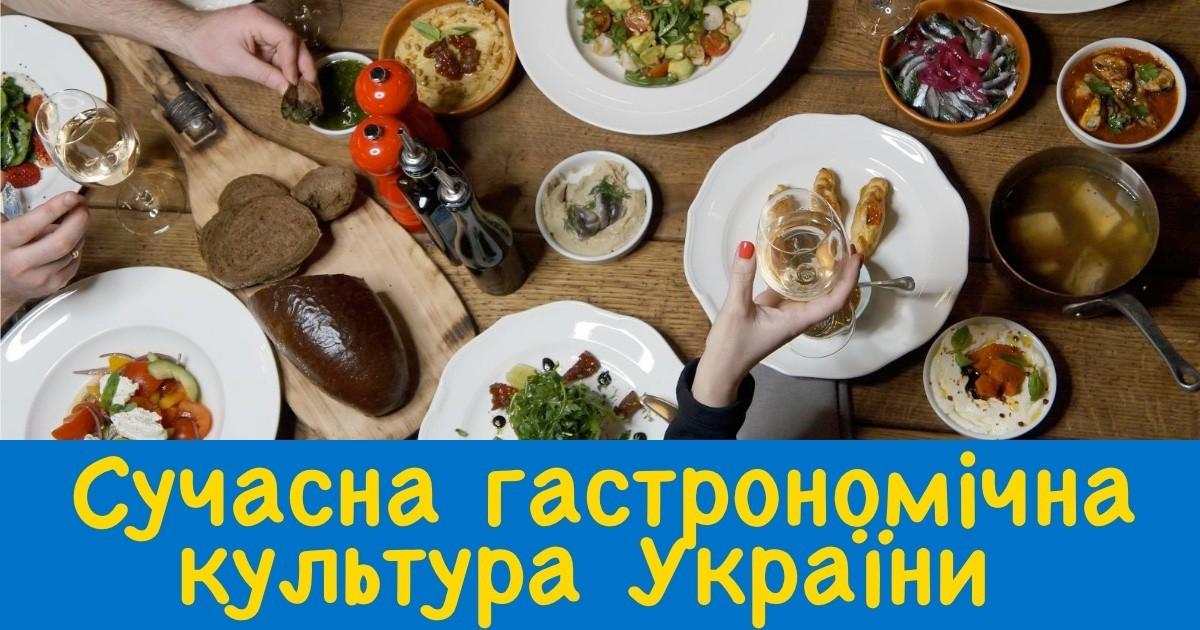 гастрономічна культура України