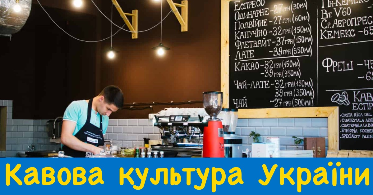 кавова культура України