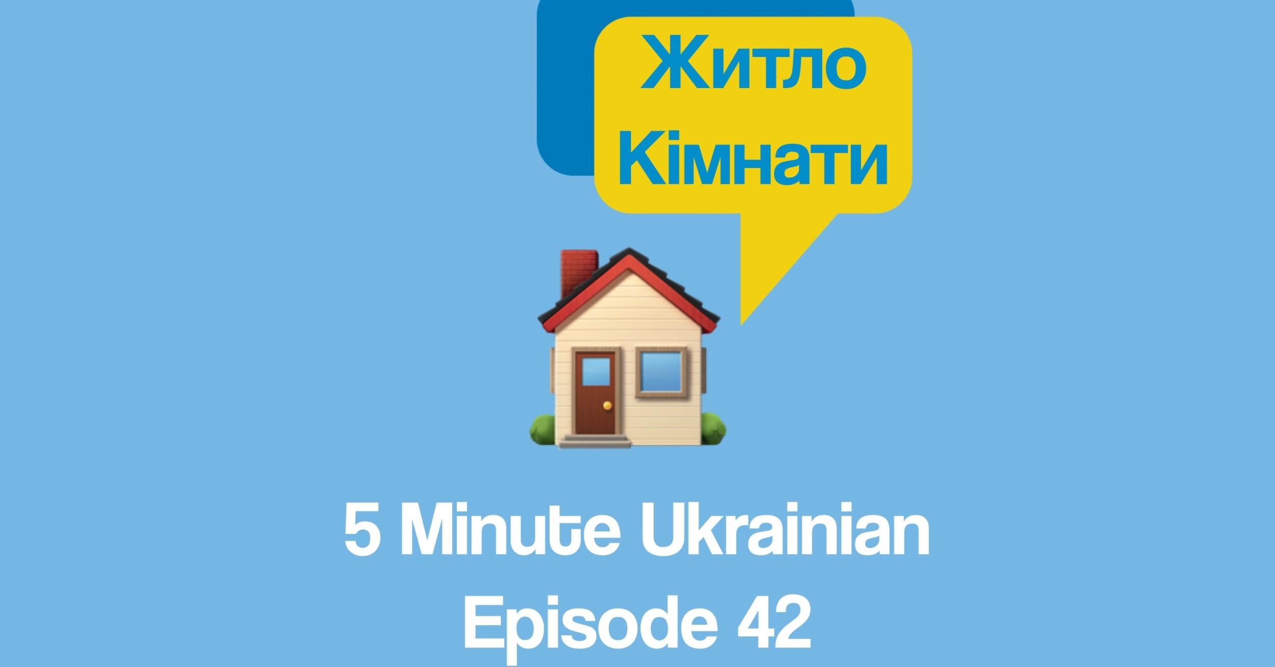 rooms in Ukrainian