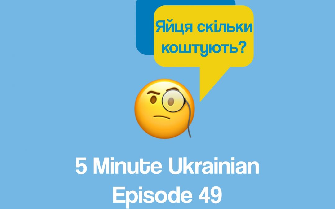 FMU 1-49 | How to shop at the market in Ukrainian | 5 Minute Ukrainian